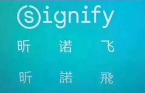 昕诺飞发布全新飞利浦悦系列吸顶灯,焕新升级家庭照明体验IPTV